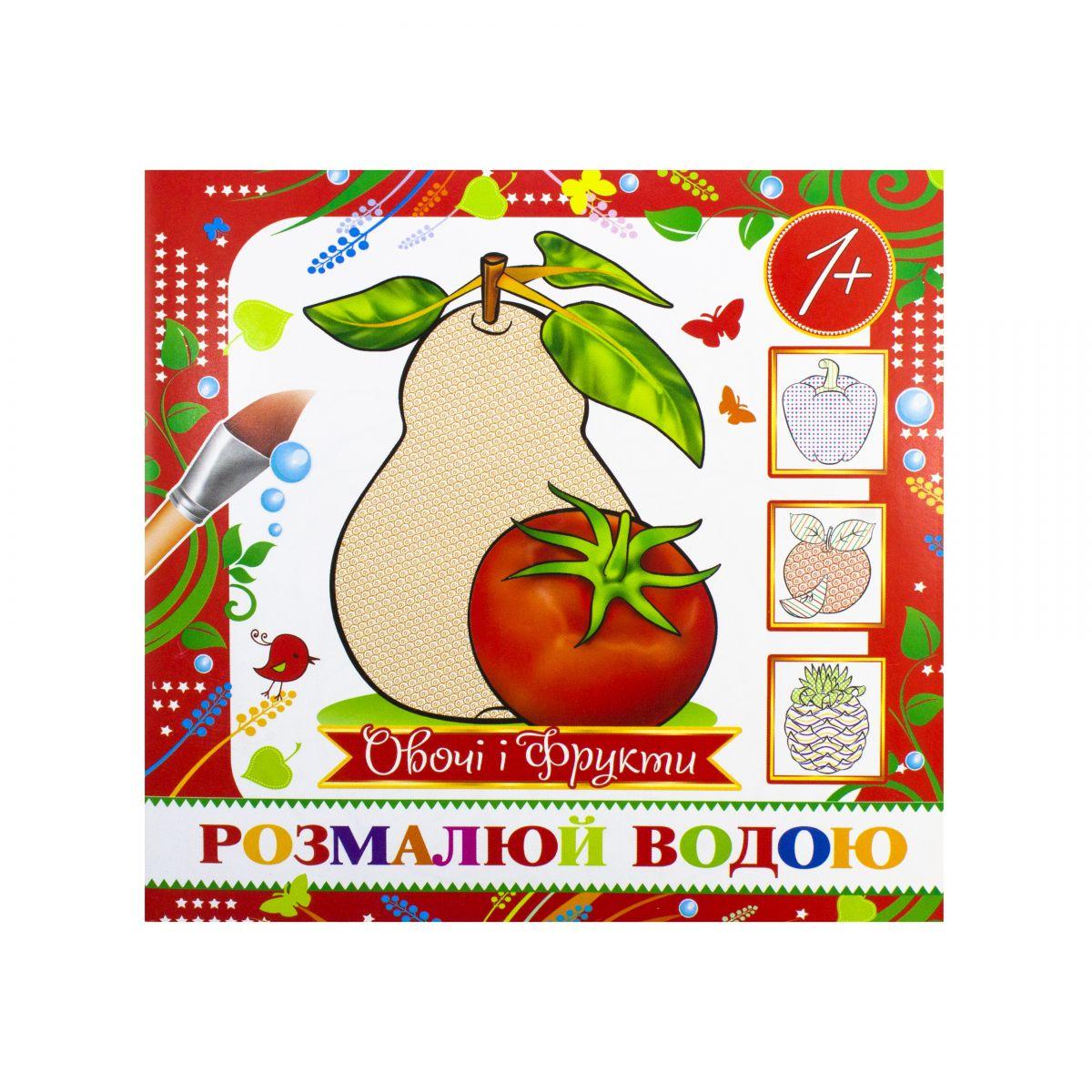 """Водная раскраска """"Овощи и фрукты"""" (MinR-05U) оптом ..."""