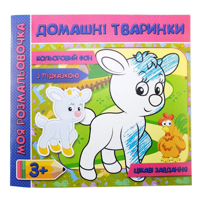 """Раскраска с фоном и заданиями """"Домашние животные"""" (укр ..."""