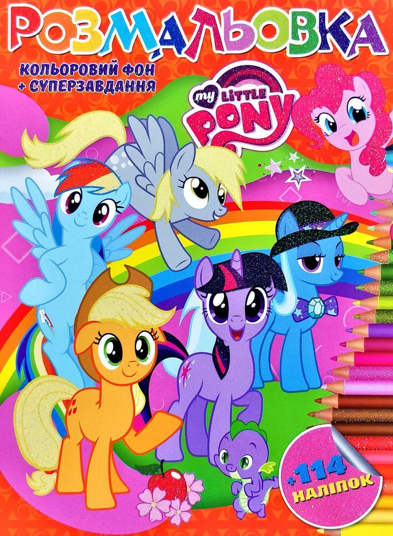 "Раскраска с заданиями ""My Little Pony"" 114 наклеек ..."
