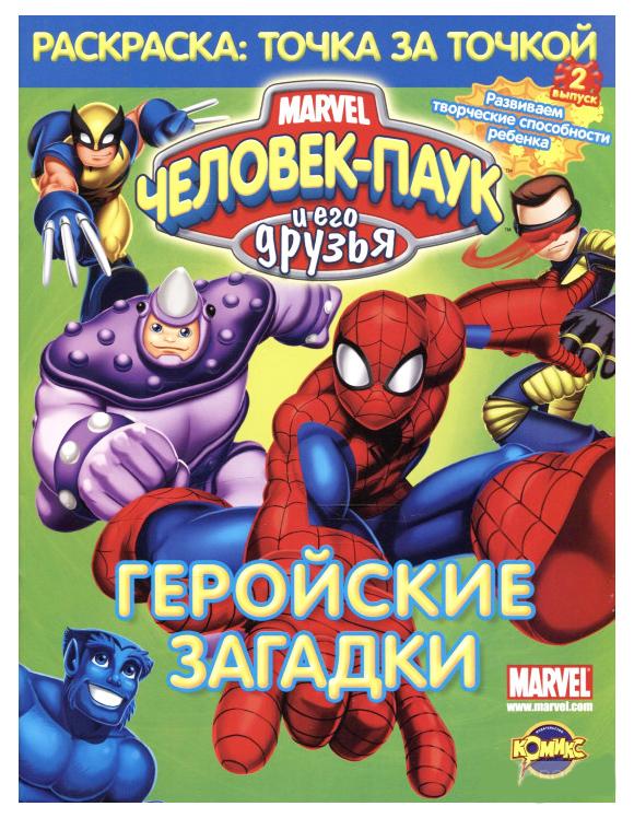 """Раскраска: Точка за точкой """"Человек-Паук и его друзья ..."""
