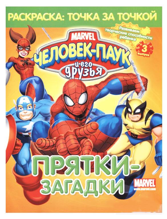 """Раскраска:Точка за точкой """"Человек-Паук и его друзья ..."""