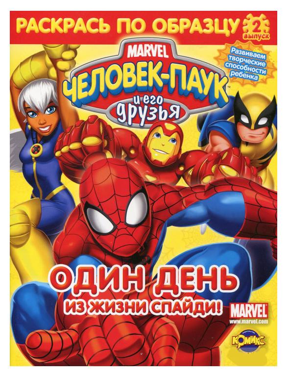 """Раскрась по образцу """"Человек-Паук и его друзья. Один день ..."""