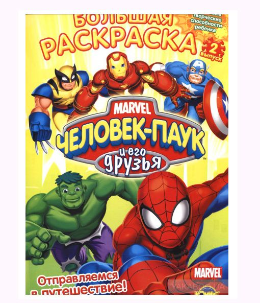 """Раскраска """"Человек-Паук и его друзья. Отправляемся в ..."""