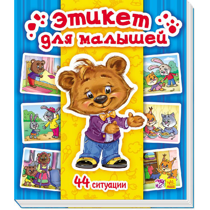 Этикет для малышей в картинках, картинки про